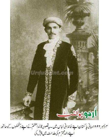 quaid e azam mohammad ali jinnah essay in urdu Muhammad ali jinnah quaid e azam history | father of the nation quaid e azam essay in urdu muhammad ali jinnah education.