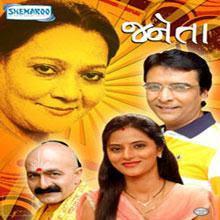 Janeta Gujarati Natak buy vcd