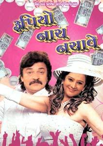 Rupiyo Nach Nachave Gujarati Play