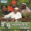Abhinay Samrat Gujarati Natak