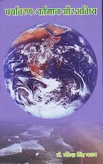 पर्यावरण : वर्तमान और भविष्य
