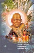 Shri Swami Samarth Jai Jai Swami Samarth. Believed to be an incarnation of .
