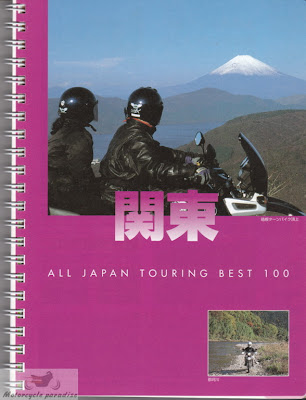 Japan Motorcycle Tour - reloaded
