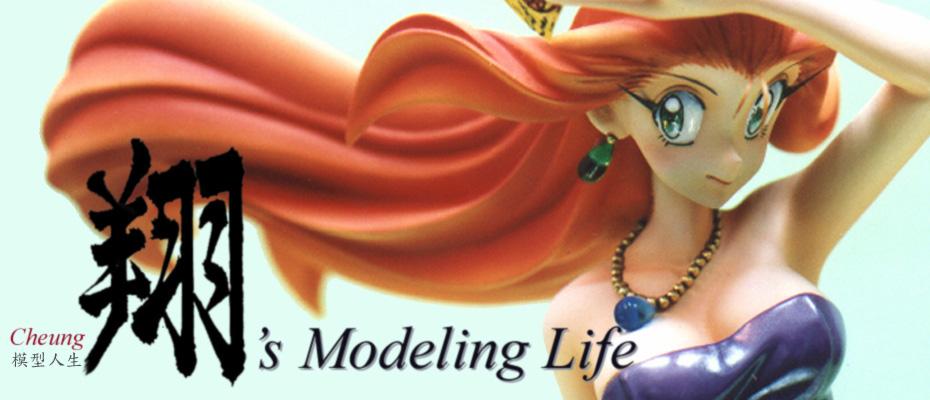 模型人生 翔's modeling life