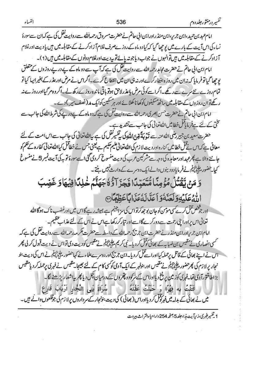 Aorat  ki  Diyat TDMJ2_536Naseislam