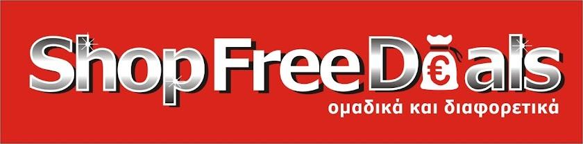 ΠΡΟΣΦΟΡΕΣ με ΕΚΠΤΩΣΕΙΣ ως 90% από ShopFreeDeals