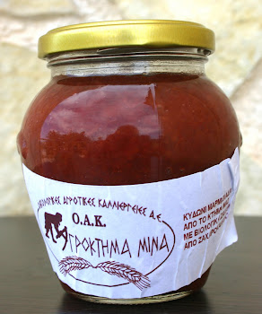 ORGANIC QUINCE JAM MADE FROM GREEK FRUITS