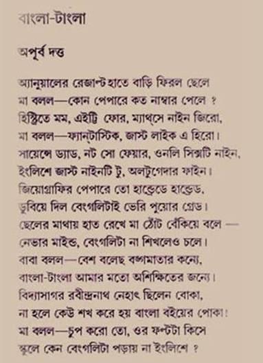 Bangla Kabita Poem Modern Adhunik Bengali Poem Read