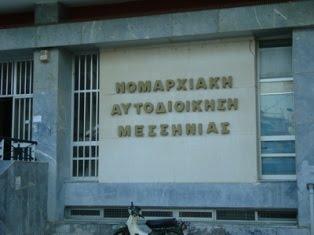 Εκλογική ετοιμότητα στην Νομαρχία Μεσσηνίας για την Κυριακή