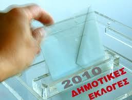 Ετοιμα τα 102 εκλογικά τμήματα της Τριφυλίας