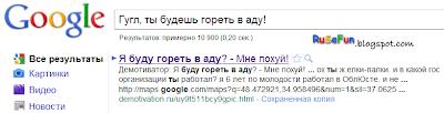 гугл ад гореть