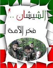 الشيشان فخر الامة