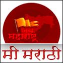 Me Marathi!