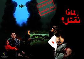 لك الله يا غزة يا رمز العزة