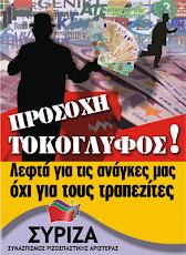 Πανελλαδική μέρα δράσης για τις τράπεζες