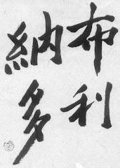 Una palabrita en chino mandarín