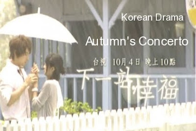 Autumn's Concerto Taiwanese Drama Download | Free Taiwanese Drama Download