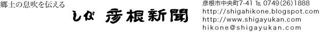滋賀彦根新聞