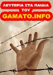 Συγκέντρωση διαμαρτυρίας για τοις συλλήψεις στο gamato.info