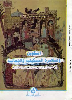 كتاب التكوين وعناصره التشكيلية والجماليةفي منمنمات يحيى بن محمود بن يحيى الواسطي