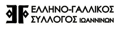 Ελληνο-Γαλλικός Σύλλογος Ιωαννίνων