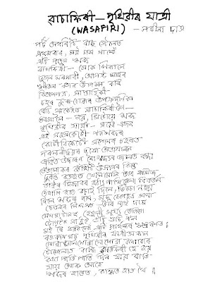 These are the Assamese and Bengali poems, translations I did recently,