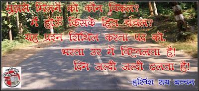 hindi kavita Udaan by Lavanya Shah