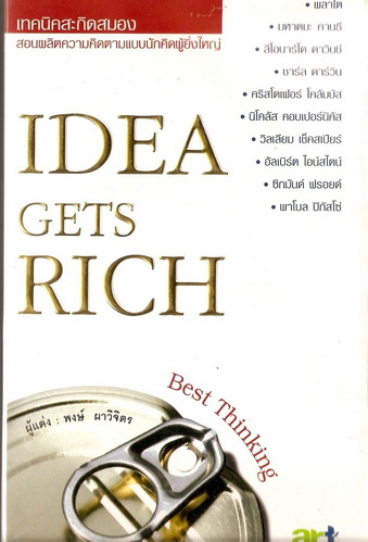 how to get rich ideas