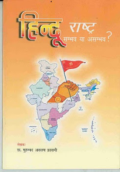 book: हिन्दू राष्ट्र - सम्भव या असम्भव?