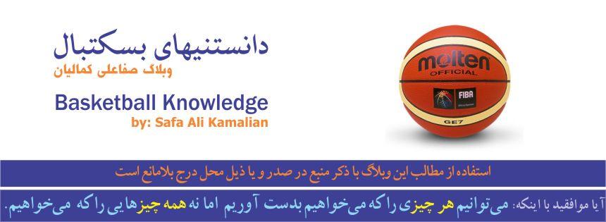 دانستنیهای بسکتبال: وبلاگ صفاعلی کمالیان - Basketball Knowledge by: Safa Ali Kamalian