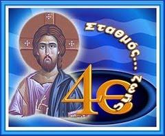 """Ο Ορθόδοξος Εκκλησιαστικός Τηλεοπτικός Σταθμός """"4Ε"""""""