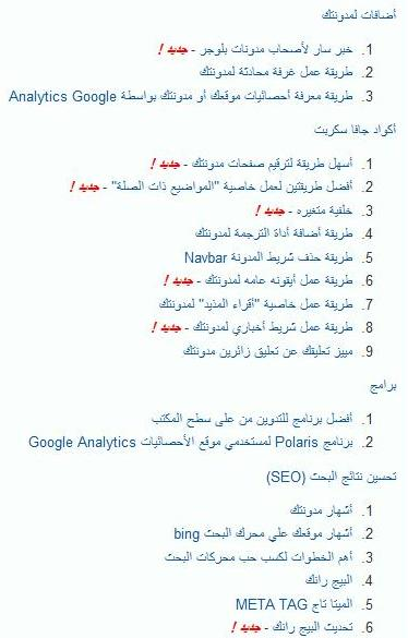 فهرس مدونة ميزو مصر