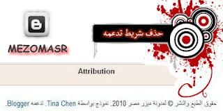 كيفية حذف شريط تدعمه Blogger او ما يسمى شريط Attribution