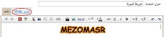 أختر تحرير HTML لصفحة الفهرس