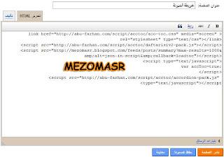 مكان وضع كود فهرس المدونة في صفحة التحرير