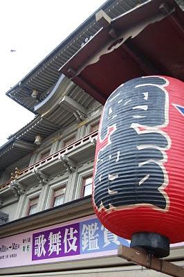 Kabuki appreciation Class