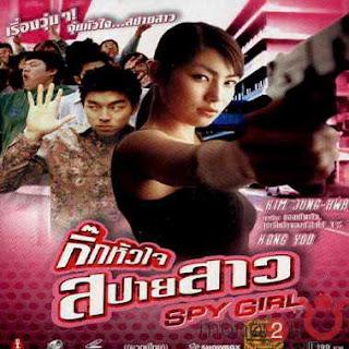 Spy Girl กิ๊กหัวใจสปายสาว