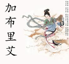 Caracteres y pintura chinos