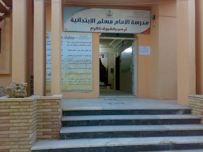 مدرسة-الإمام-مسلم-الإبتدائية-بريدة-1431-هجرية