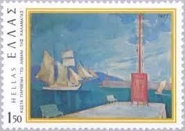 γραμματοσημο παρθενης
