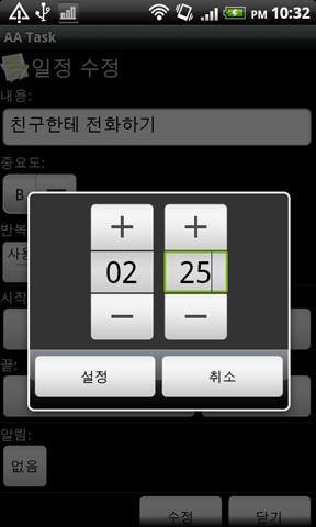 screen_alarm.png
