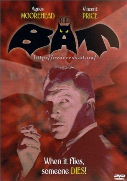 Ο Δολοφόνος Νυχτερίδα - The BAT (1959) ΕΛΛΗΝΙΚΟΙ ΥΠΟΤΙΤΛΟΙ (ΣΙΝΕ+)