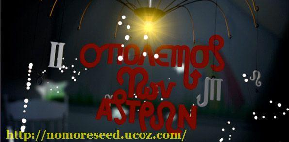 Ο ΠΟΛΕΜΟΣ ΤΩΝ ΑΣΤΡΩΝ S01E01 - Ant1.O.polemos.twn.astrwn.S01E01 N.M.S