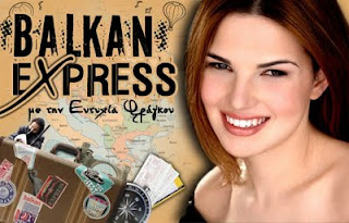 Balkan Express [MKV] (ΕΤ3)