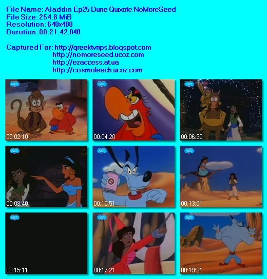Αλαντίν - Aladdin: S1 Ep 25 Dune Quixote (NET)