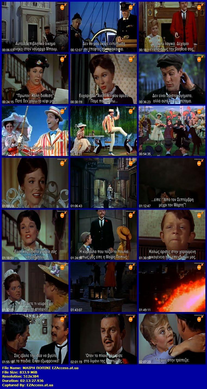 [Μαίρη+Πόπινς+-+Mary+Poppins+(1964)+[ΕΛΛΗΝΙΚΟΙ+ΥΠΟΤΙΤΛΟΙ]+(ΣΙΝΕ+).JPG]