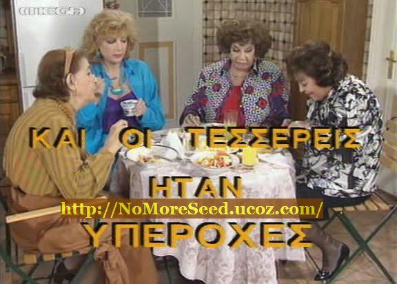 Και οι τέσσερις ήταν υπέροχες (MEGA 1991-1995) (75 επεισόδια)