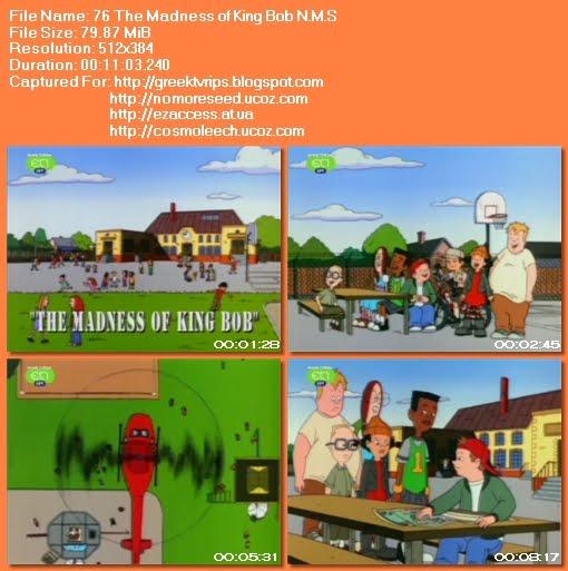 ΤΟ ΔΙΑΛΕΙΜΜΑ - RECESS - S04E76 - The Madness Of King Bob  N.M.S. (ET1)
