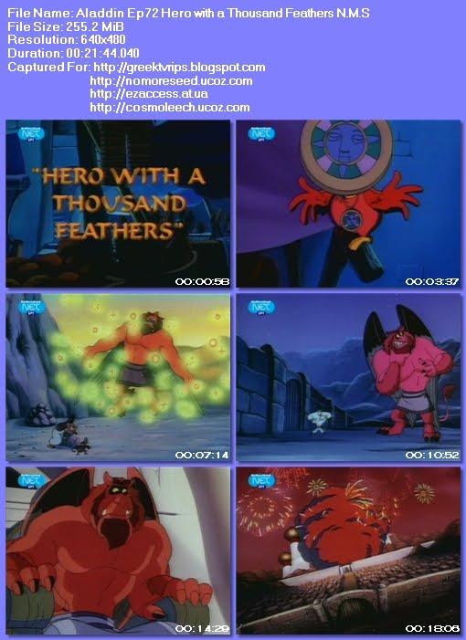 Αλαντίν - Aladdin - S02E72 - Hero With A Thousand Feathers  N.M.S. (ΜΕΤΑΓΛΩΤΤΙΣΜΕΝΟ ΣΤΑ ΕΛΛΗΝΙΚΑ) (NET)
