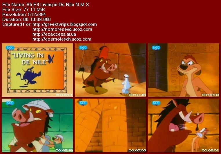 ΤΙΜΟΝ ΚΑΙ ΠΟΥΜΠΑ - Timon And Pumba - Living In De Nile N.M.S.  (NET)